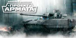 Armored Warfare Progetto Armata