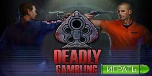 Gioco d'azzardo Deadly